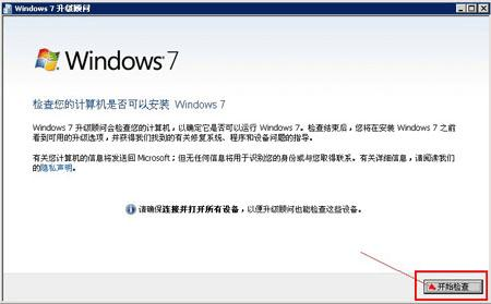 Windows 7 Upgrade Advisor开始检查