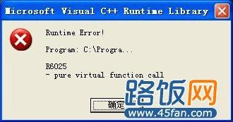 runtime error R6025错误