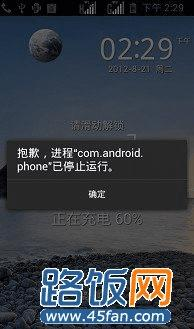 com.android.phone错误