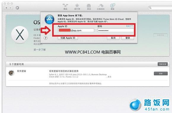 使用apple id登陆