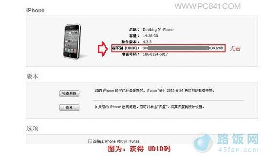 UDID怎么查 教您如何查看iPhone5S UDID