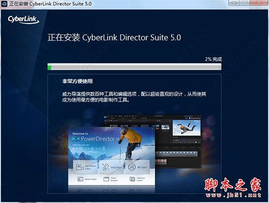 破解cyberlink director suite的步骤