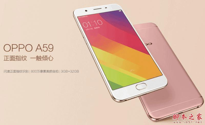 oppo A73和oppo A59的区别在哪?